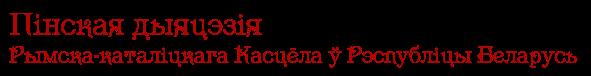 Пінская дыяцэзія